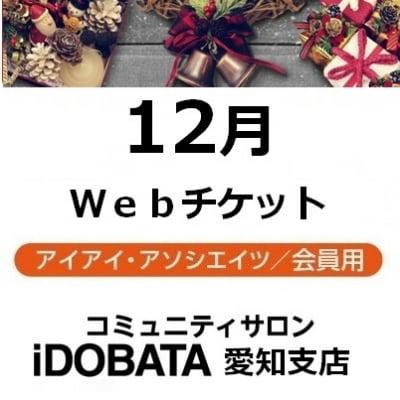 【会員用 銀行振込支払】12月08日(土)「イドバタフェスタ2018」