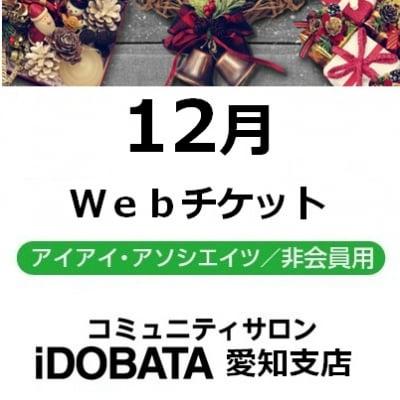 【非会員用 銀行振込支払】12月08日(土)「イドバタフェスタ2018」