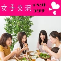 【現地払い専用】2月15日  女子異業種交流会