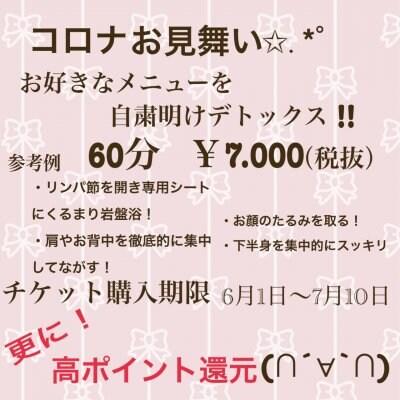 高ポイント付★コロナお見舞いチケット10パーセント引き☆彡60分お好きなメニューを自粛明けデットクス