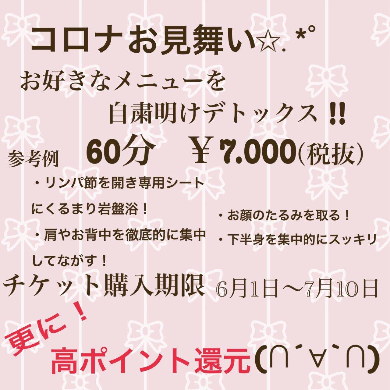 高ポイント付★コロナお見舞いチケット10パーセント引き☆彡60分お好きなメニューを自粛明けデットクスのイメージその1