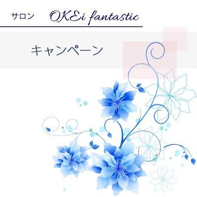 スッキリデットクスキャンペーン☆彡リンパ節開け毒だし90分 2回チケット