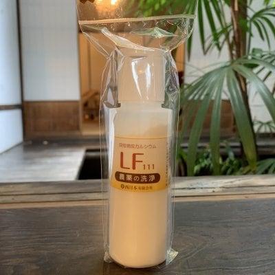 L/F111  リファイン 農薬の洗浄