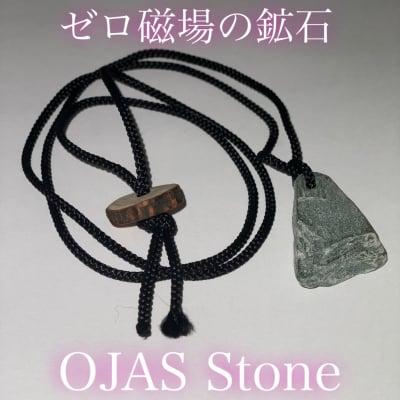 ゼロ磁場の鉱石 OJAS Stone(オージャスストーン) / 1個 / 電磁波除去 / ...