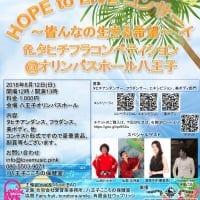 Hope to Live  八王子オリンパス大ホール  8/12  チケット  ¥1000(銀行振込のみ)