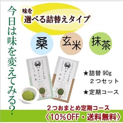 【定期】選べる粉末・詰め替え90g×2箱・ハンさんのおいしいくわ茶【送料無料】