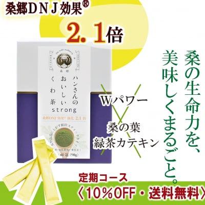 【定期】 桑成分強化・粉末スティック60包・ハンさんのおいしいくわ茶【送料無料】