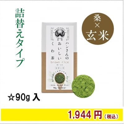 【終売】桑×玄米粉末・詰め替え用90g・ハンさんのおいしいくわ茶