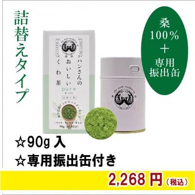 桑100%粉末・詰め替え用90g+専用振り出し缶・ハンさんのおいしいくわ茶