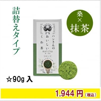 【終売】桑×抹茶粉末・詰め替え用90g・ハンさんのおいしいくわ茶