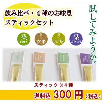 【送料無料】飲み比べ・スティック4種・ハンさんのおいしいくわ茶