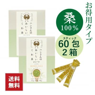 【桑100%】スティック60包×2箱・ハンさんのおいしいくわ茶