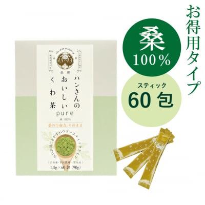 桑100%粉末・スティック60包・ハンさんのおいしいくわ茶