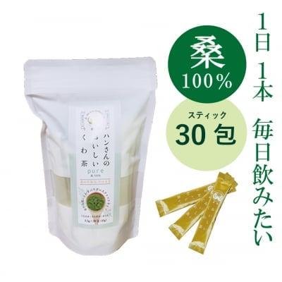【桑100%】スティック30包・ハンさんのおいしいくわ茶