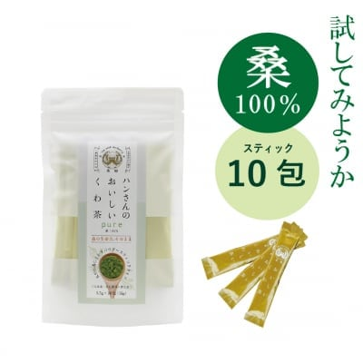 【スティック10包】桑100%・ハンさんのおいしいくわ茶