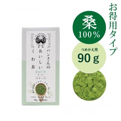 桑100%粉末・詰め替え用90g・ハンさんのおいしいくわ茶