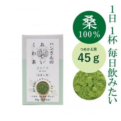 桑100%粉末・詰め替え用45g・ハンさんのおいしいくわ茶
