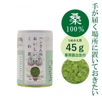 桑100%粉末・専用振り出し缶付45g・ハンさんのおいしいくわ茶