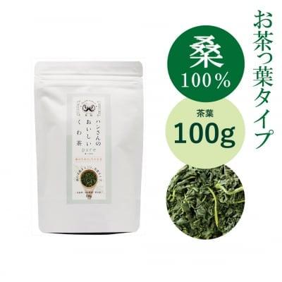 【桑100%】茶葉100g・ハンさんのおいしいくわ茶
