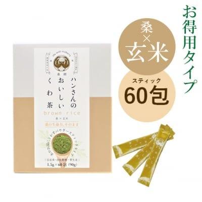 【スティック60包】桑×玄米・ハンさんのおいしいくわ茶