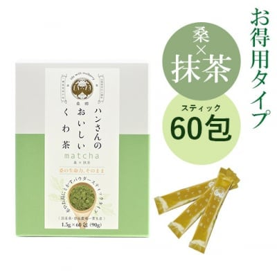【桑×抹茶】スティック60包・ハンさんのおいしいくわ茶