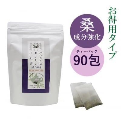 桑成分強化・ティーパック90包・ハンさんのおいしいくわ茶