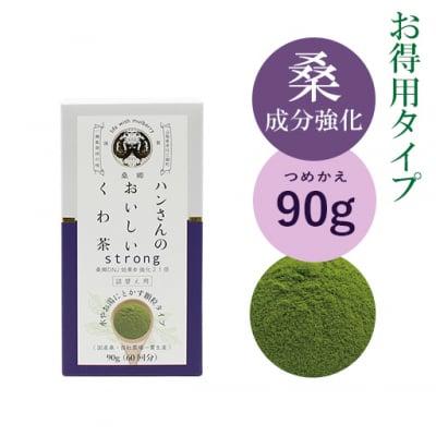 桑成分強化・粉末詰め替え用90g・ハンさんのおいしいくわ茶
