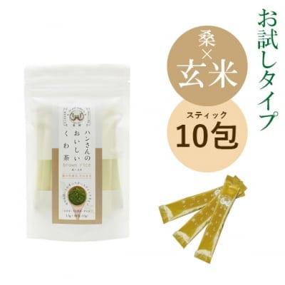 【桑×玄米】スティック10包・ハンさんのおいしいくわ茶