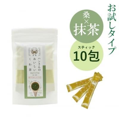 【スティック10包】桑×抹茶・ハンさんのおいしいくわ茶