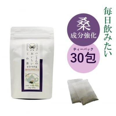 【桑成分強化】ティーパック30包・ハンさんのおいしいくわ茶