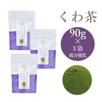 【おまとめ3袋】桑成分強化・90g×3袋ハンさんのおいしいくわ茶