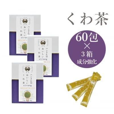 【おまとめ3箱】桑成分強化・粉末スティック60包×3箱・ハンさんのおいしいくわ茶
