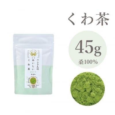 【桑100%】45g・ハンさんのおいしいくわ茶