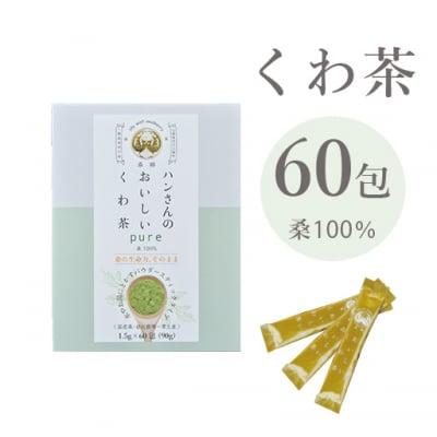 【スティック60包】桑100%・ハンさんのおいしいくわ茶