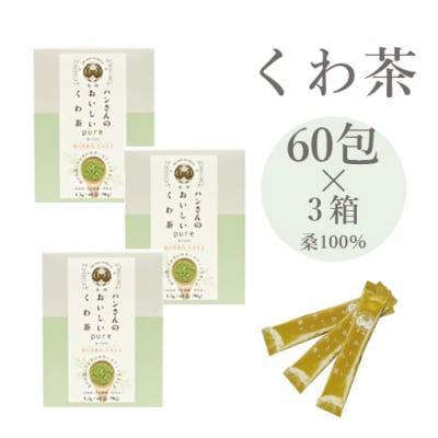 【おまとめ3箱】桑100%粉末・スティック60包×3箱・ハンさんのおいしいくわ茶