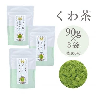 【おまとめ3袋】桑100%粉末90g×3袋・ハンさんのおいしいくわ茶
