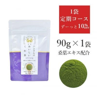 【定期】桑成分強化・顆粒90g・ハンさんのおいしいくわ茶【送料無料】
