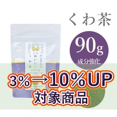 桑成分強化・顆粒90g・ハンさんのおいしいくわ茶
