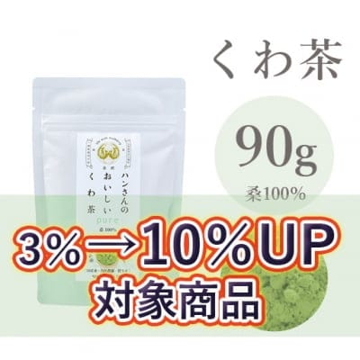 桑100%粉末・90g・ハンさんのおいしいくわ茶