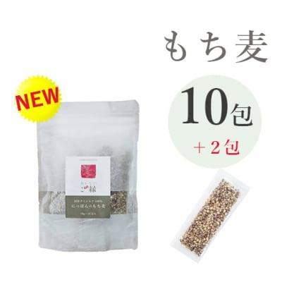 もち麦国産ダイシモチ18g×10包入【発売記念増量】にっぽんのもち麦