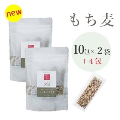 【送料無料】もち麦国産ダイシモチ18g×10包入 2袋セット【発売記念増量】にっぽんのもち麦