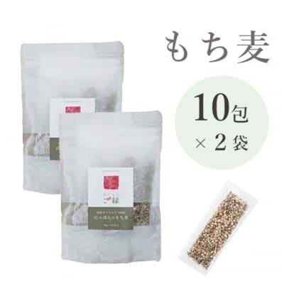 【送料無料】もち麦国産ダイシモチ18g×10包入 2袋セットにっぽんのもち麦