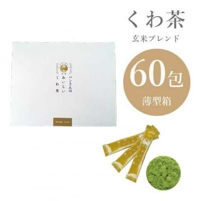 【桑×玄米】シングルボックス・スティック60包・ハンさんのおいしいくわ茶