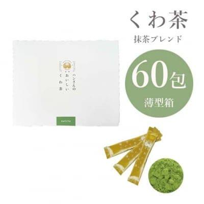 【桑×抹茶】シングルボックス・スティック60包・ハンさんのおいしいくわ茶