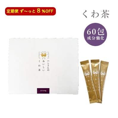 【定期】 【8%OFF】桑成分強化・粉末スティック60包・ハンさんのおいしいくわ茶【送料無料】