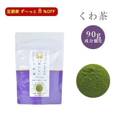 【定期】【8%OFF】桑成分強化・顆粒90g・ハンさんのおいしいくわ茶【送料無料】