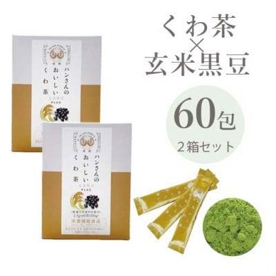 ハンさんのくわ茶 玄米黒豆PLUS 120包セット