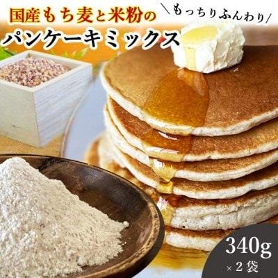 【送料無料】国産もち麦と米粉のもっちりふんわりパンケーキミックス340...