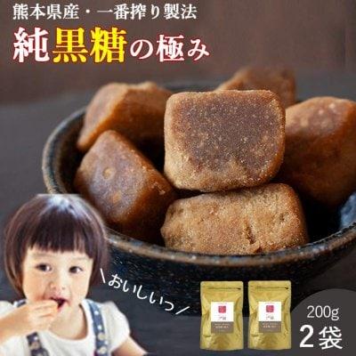 【送料無料】純黒糖・熊本県産・一番搾り製法 200g×2袋セット