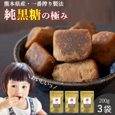 送料無料】純黒糖・熊本県産・一番搾り製法